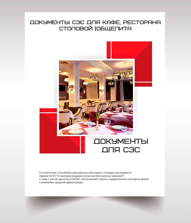 Регистрация ооо общепит заполнение декларации 3 ндфл за 2019 год в программе